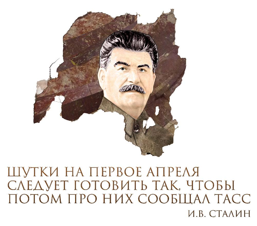 Сталин на нас есть